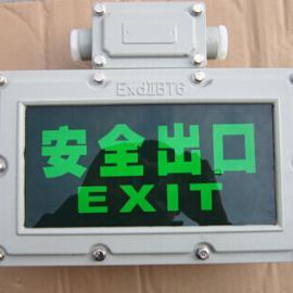 BYY-防爆安全出口指示灯