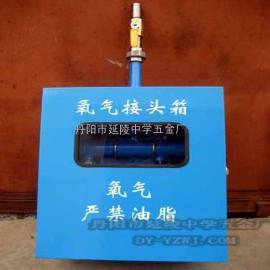 气体工程终端配套专用氧气接头箱
