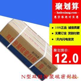 平度耐高温型双组份聚硫密封胶防水密封膏量尺定制你的私人用量