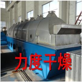 硫酸铵专用振动干燥机,流态化烘干机