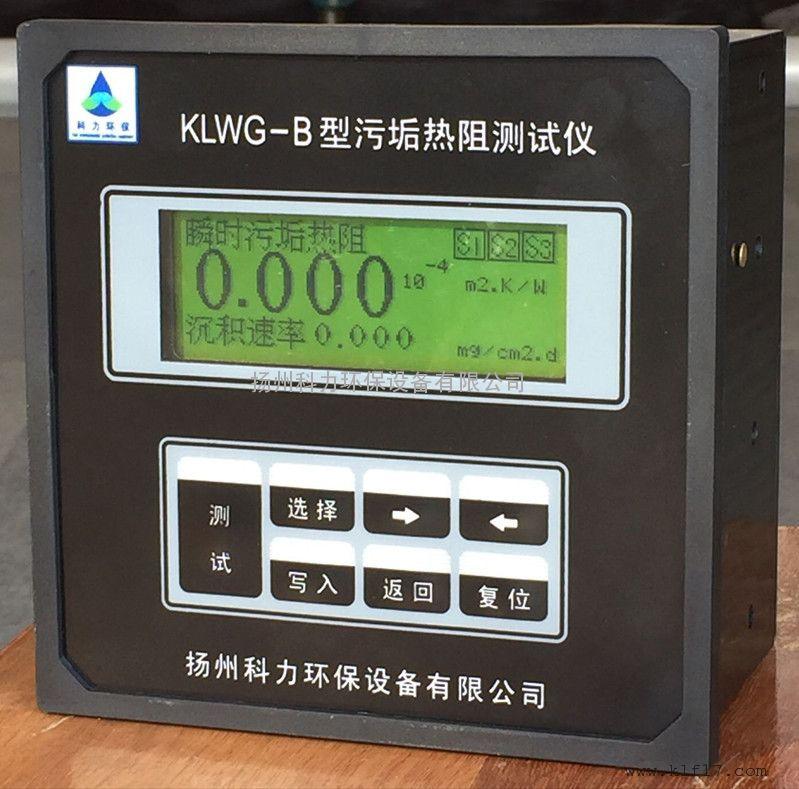 污垢热阻测试仪污垢沉降速率测试仪 厂家直销