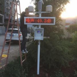 扬尘PM、噪声24小时在线监控系统制造商
