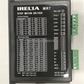 MR7数字步进驱动器 86步进电机驱动器