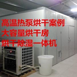 厂家直供佛香高温热泵烘干设备不锈钢定做佛香空气能烘干机