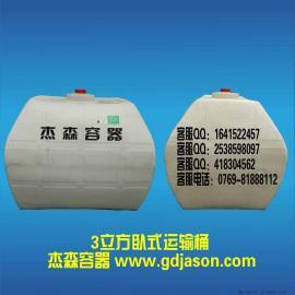 3立方化工周转 塑料桶