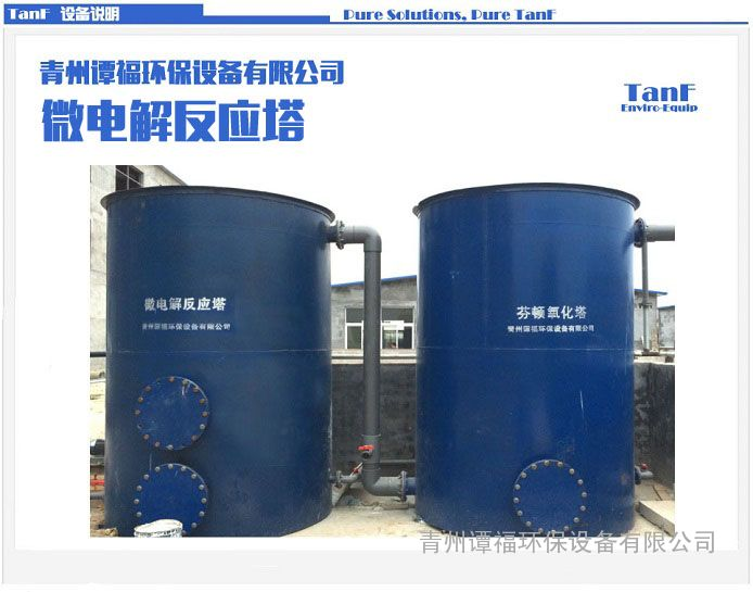 污水处理设备 微电解塔 铁碳微电解反应器
