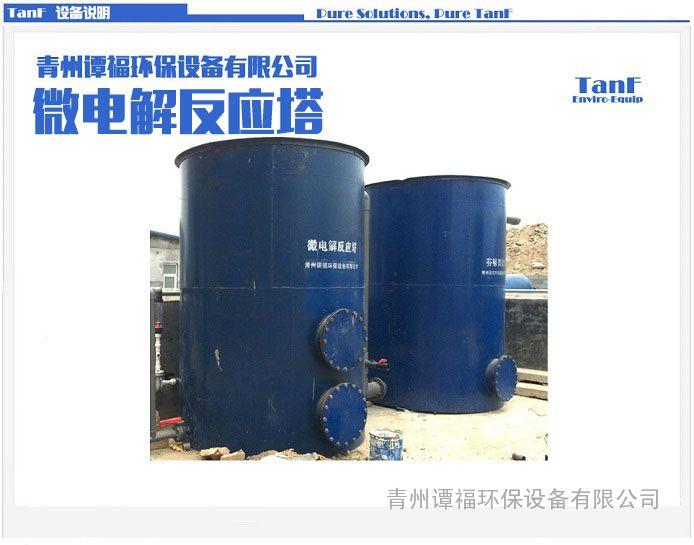 污水处理设备 微电解反应器 铁碳微电解工艺
