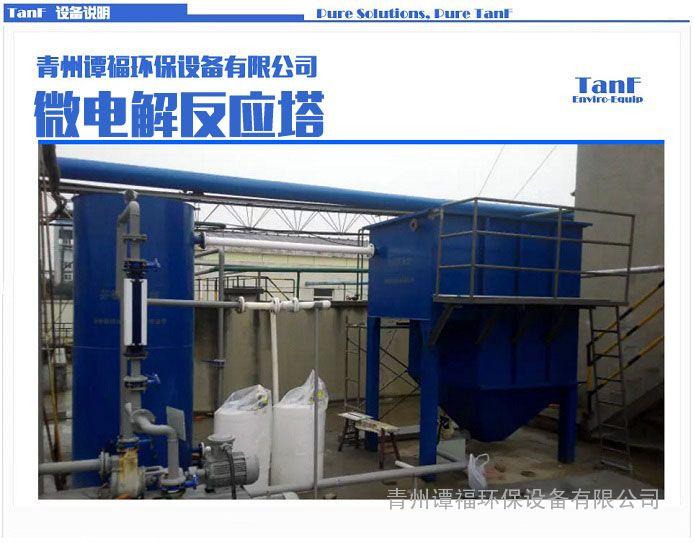 污水处理设备 铁碳反应器 铁碳微电解填料水处理