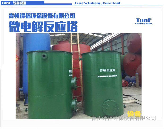 污水处理设备 铁碳微电解塔 铁碳反应器