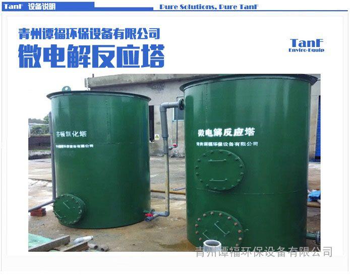 污水处理设备 微电解设备 微电解填料价格
