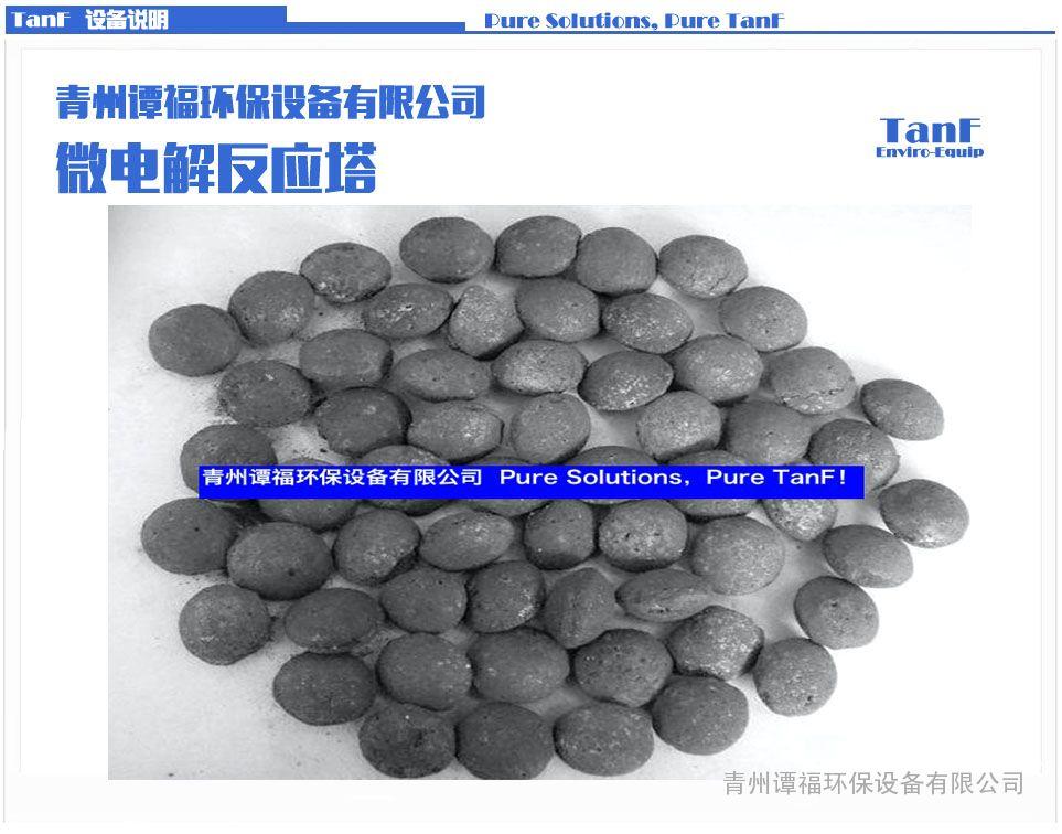 污水处理设备 铁碳反应器 铁碳微电解技术