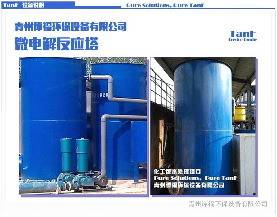 污水处理设备 微电解塔 铁碳填料