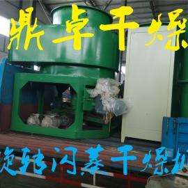 鼎卓诚信订制氢氧化钙干燥机/氢氧化钙烘干机工艺流程