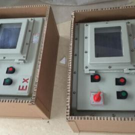PLC7寸触摸屏防爆箱