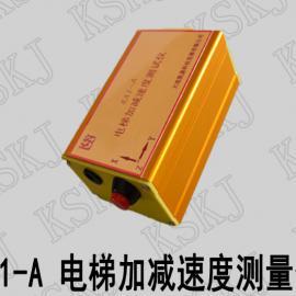 凯晟KA1-A电梯加减速度测试仪,电梯振动检测仪