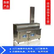 不锈钢无烟烧烤车 厂家直销 环保木炭无烟烧烤油烟净化碳烤炉