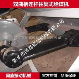 双曲柄连杆往复式给煤机