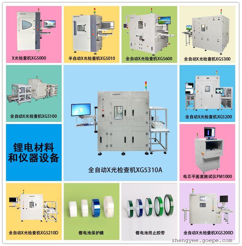 电容保险丝自动X光检测仪,X光检查机