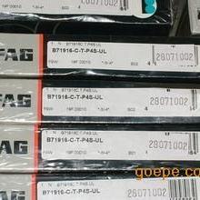 贵州FAG 轴承价格 贵州FAG 轴承总代理
