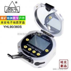 哈光YHL90/360S矿用本安型电子地质罗盘仪