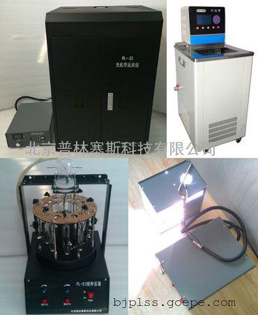 PL-03光化学反应仪