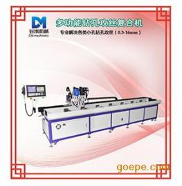 多米厂家供应小型钻孔机 数控钻床 动力头全自动钻孔机 免费试用