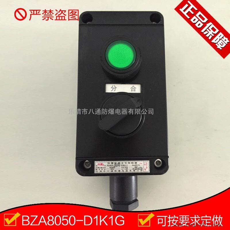 防爆开关加按钮BZA8050-A2K1