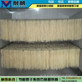 厂家直销米粉高效节能烘干机