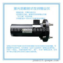 供应管道颗粒物在线监测仪电厂数显在线激光烟尘仪
