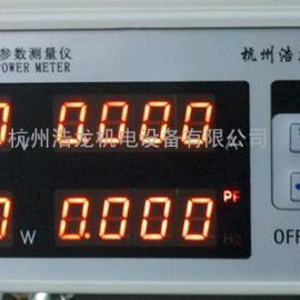 杭州浩龙电参数测试仪