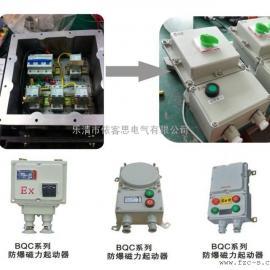 BQC83防爆电磁启动器