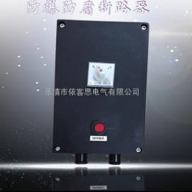 FC-2P防爆防腐断路器
