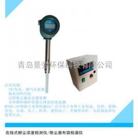 供应布袋除尘效率在线粉尘检测仪静电法在线粉尘检测仪