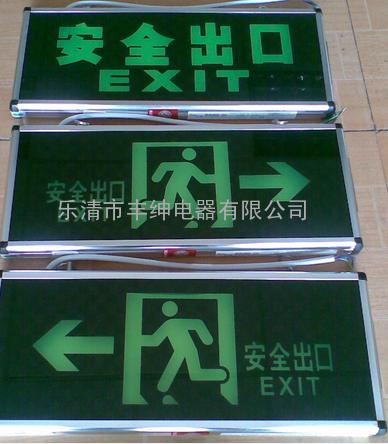 安全出口指示灯 消防安全出口指示灯(向左向右)