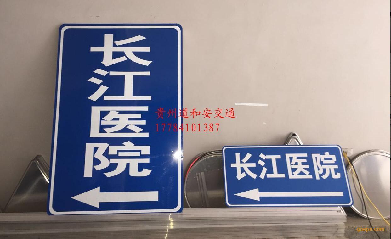 贵州交通标牌生产安装,道路标牌制作,反光标牌定做厂家
