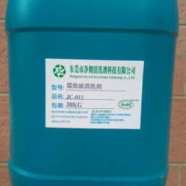 清洗煤焦油油污、重油垢、结焦的清洗剂 东莞煤焦油清洗剂