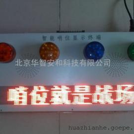 哨位LED报警终端,哨位联动报警,四色联动报警