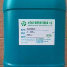 铝生锈了要用什么化学材料来清洗 东莞铝专业除锈剂 铝材清洗剂