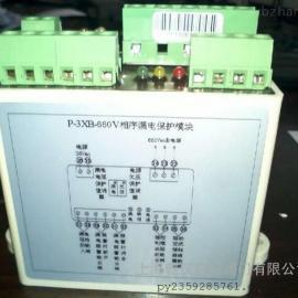 相序漏电保护模块厂家/p-3xb-660v报价