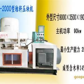 木屑压块机、秸秆燃料木屑压块机、木屑压块机图片