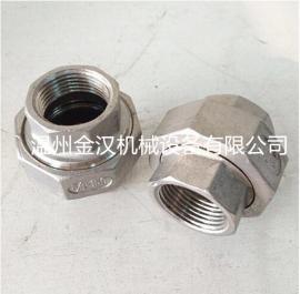 活接头不锈钢304球面白化活结由壬管道连接件等径螺纹活接头