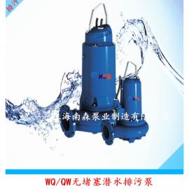 WQ/QW潜水排污泵
