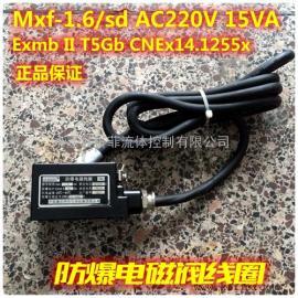 防爆电磁阀线圈Mxf-1.6/sd AC220V 15VA