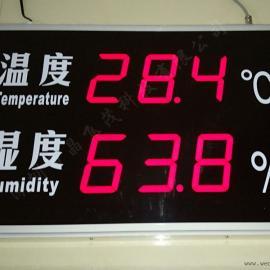 LED大屏幕数显式温湿度计 仓储温度湿度 显示屏看板