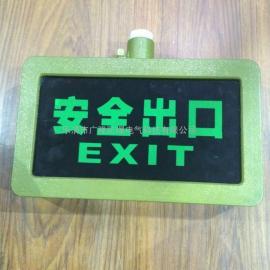 BYY(BYAD)双面式防爆安全出口灯