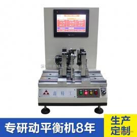 无人机电机动平衡机|无人机马达动平衡机|微小型电机动平衡机