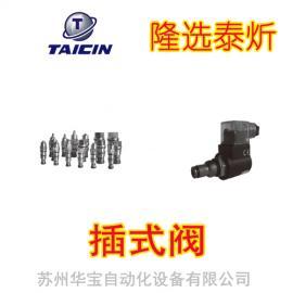 台湾隆选泰��TAICIN插式单向节流阀报价
