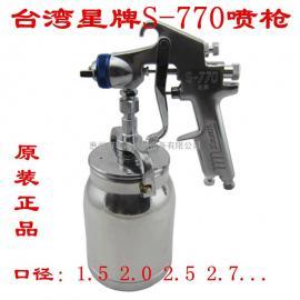 台湾星牌S770-S喷枪 星牌下壶喷枪 星牌底漆喷枪