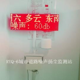 城市道路噪声PM2.5温湿度监测站(LED显示屏)