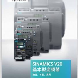 西门子V20变频器FSAA/FSAB